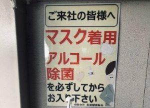 【弊社の新型コロナウィルス感染対策への取り組み】